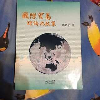 國際貿易理論與政策 林炳文 指南