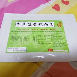 Chinese Medical Plaster ( Relief Pain )