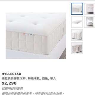 Ikea牌3尺床及床褥