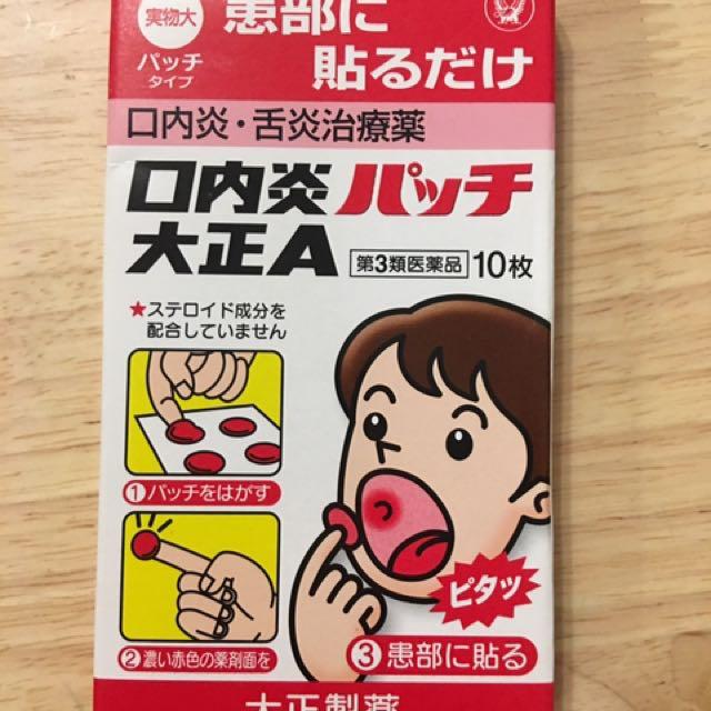 日本帶回-大正a口內炎貼片