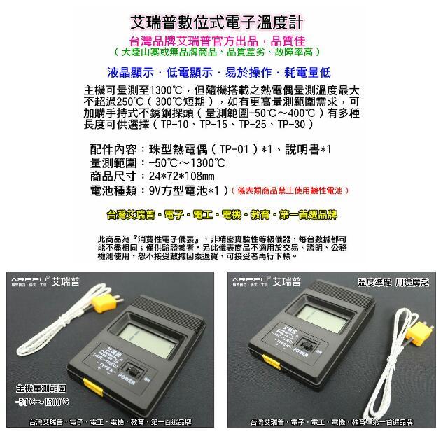 台灣艾瑞普 數位溫度計 TM902C 溫度計 溫度儀 熱電偶 K-TYPE 烘咖啡 液體溫度
