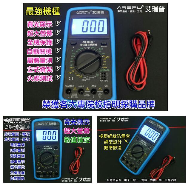 台灣艾瑞普 AR9858L 背光顯示 液晶 三用電表 電錶 電表 萬用電表 DT9205A