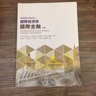國際經濟學 國際金融 十版