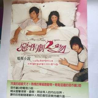 絕版!! 惡作劇2吻 電視小說