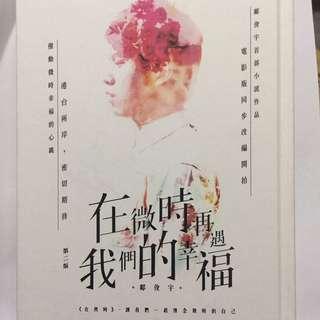 鄺俊宇首部小說作品!