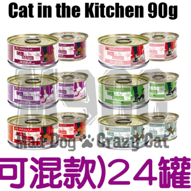 Cat in the kitchen 90g 24罐優惠