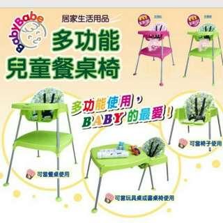 多功能兒童餐桌椅【全台市區免運費