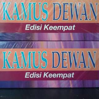 Kamus Dewan - In Stock  - New 4th Edition. By Dewan Bahasa & Pustaka
