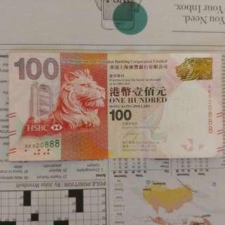 匯豐銀行 靚號碼 有趣 number $100蚊紙