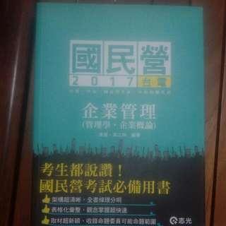 國營事業【企業管理】考試用書