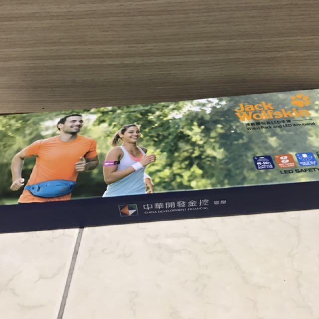開發金股東禮品-運動腰包