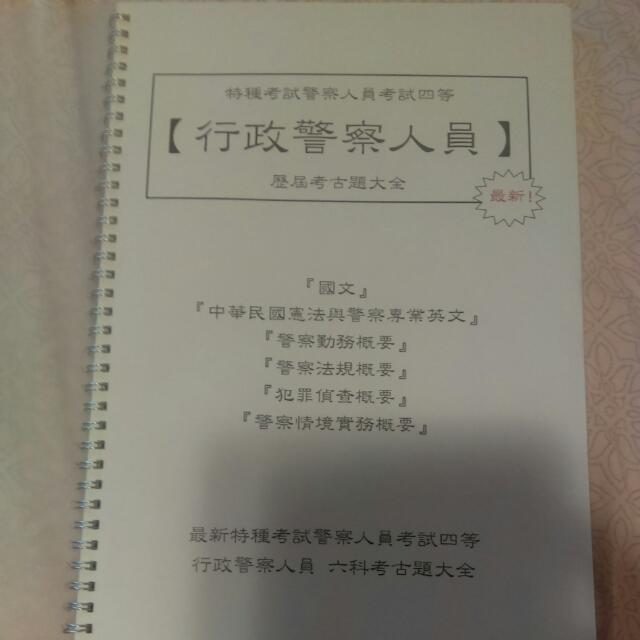 警察考試 考古題本 #七月免購物直接送