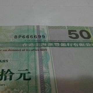 滙豐特別號碼 666699