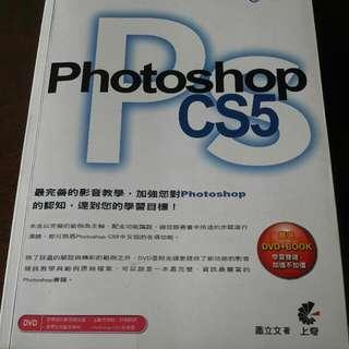 Photoshop cs5工具書