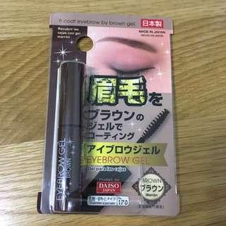 Japan 🇯🇵 Eyebrow Gel 眉gel 🇯🇵深啡色 brown🇯🇵DAISO ダイソー