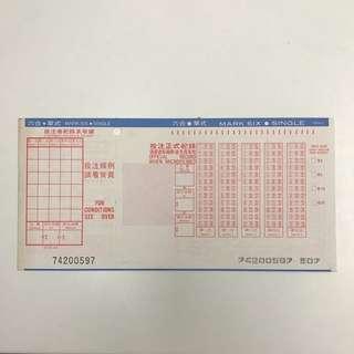 [罕有]1976年出的單式六合彩彩票