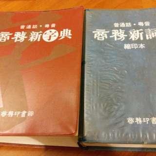 商務新詞典(左sold)