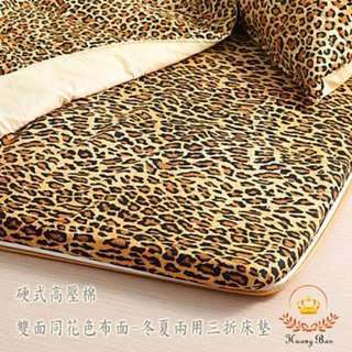 🚚 維尼寢飾-硬式高壓棉+雙面同花色布面-日式三折床墊(可拆洗/好收納)-多種尺寸-下殺
