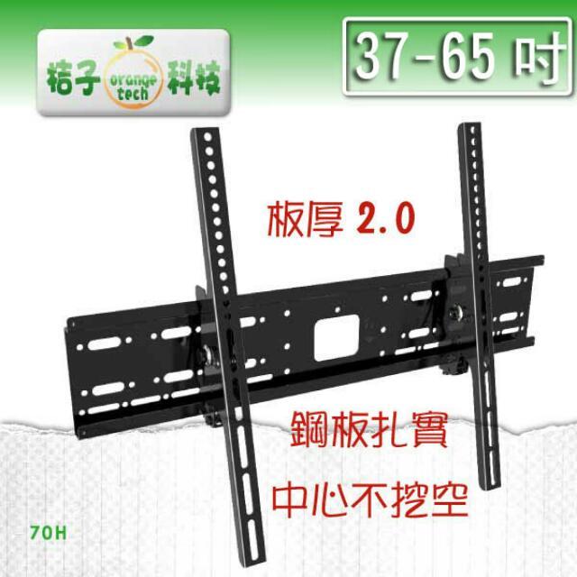 ~桔子70H壁掛架~液晶/電漿電視壁掛架 適用於37-65吋液晶電視