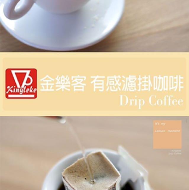 【金樂客 有感濾掛咖啡】綜合口味 50包/盒