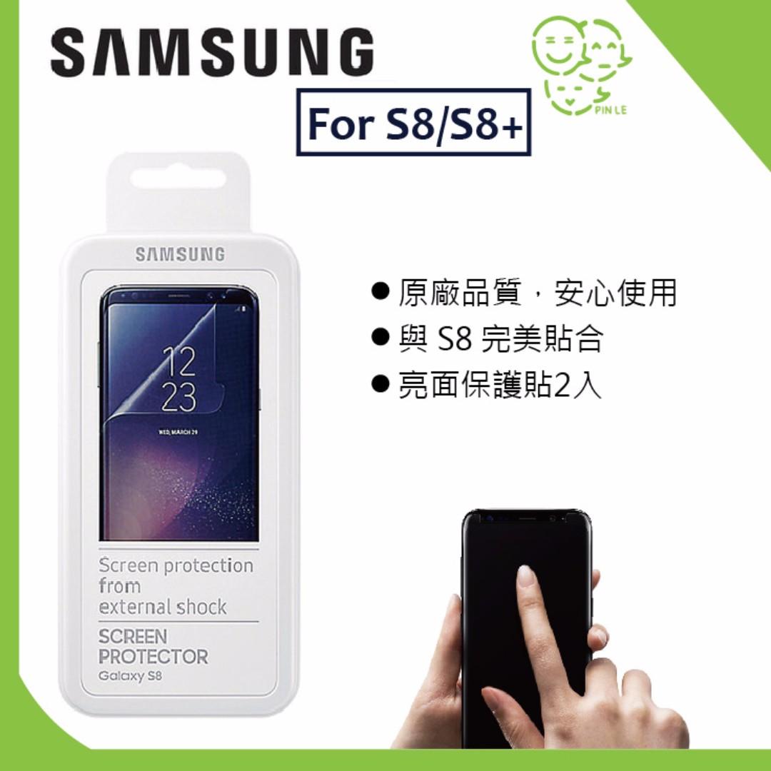 【品樂通訊】SAMSUNG 原廠亮面保護貼 二入(S8/S8+)