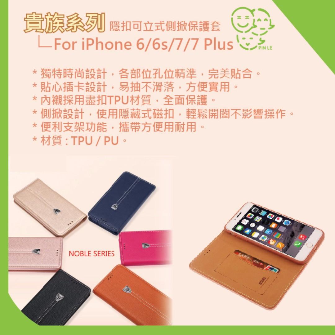 【品樂通訊】XUNDD Apple iPhone 系列 貴族系列 側掀皮套 保護套 書本式皮套