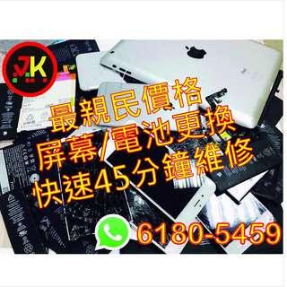 歡迎查詢 問價修理 專業維修 - HK$1
