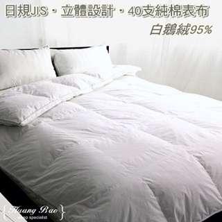 🚚 維尼寢飾-日規JIS=台灣製&可訂做=立體3D設計&40支360條防絨純棉裏布-防蹣95%羽絨被-下殺