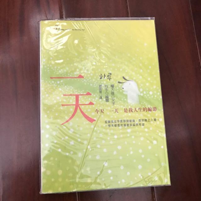 一天 #二手書 #九成新 #低價出售