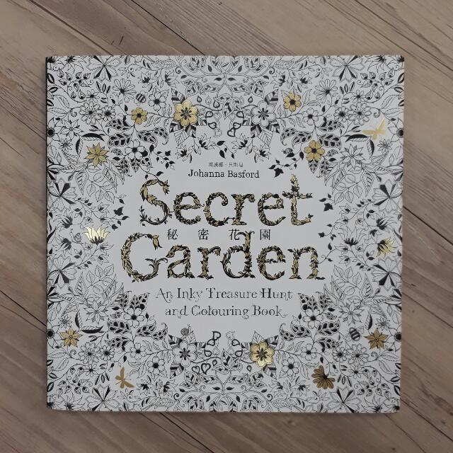 全新我的秘密花園