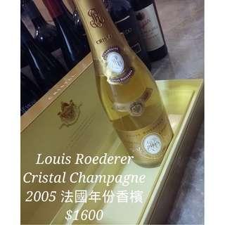 聖誕大特價$1000 Louis Roederer Cristal Champage 2005 香檳 -750ml 原價$1600