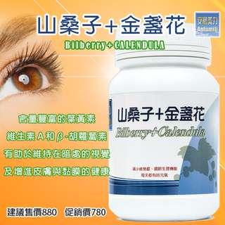 山桑子+金盞花[安富美力]關心您的眼部健康