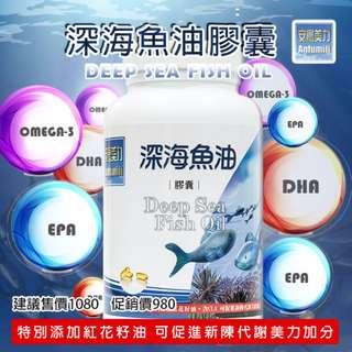 深海魚油膠囊[安富美力]促進新陳代謝美力加分