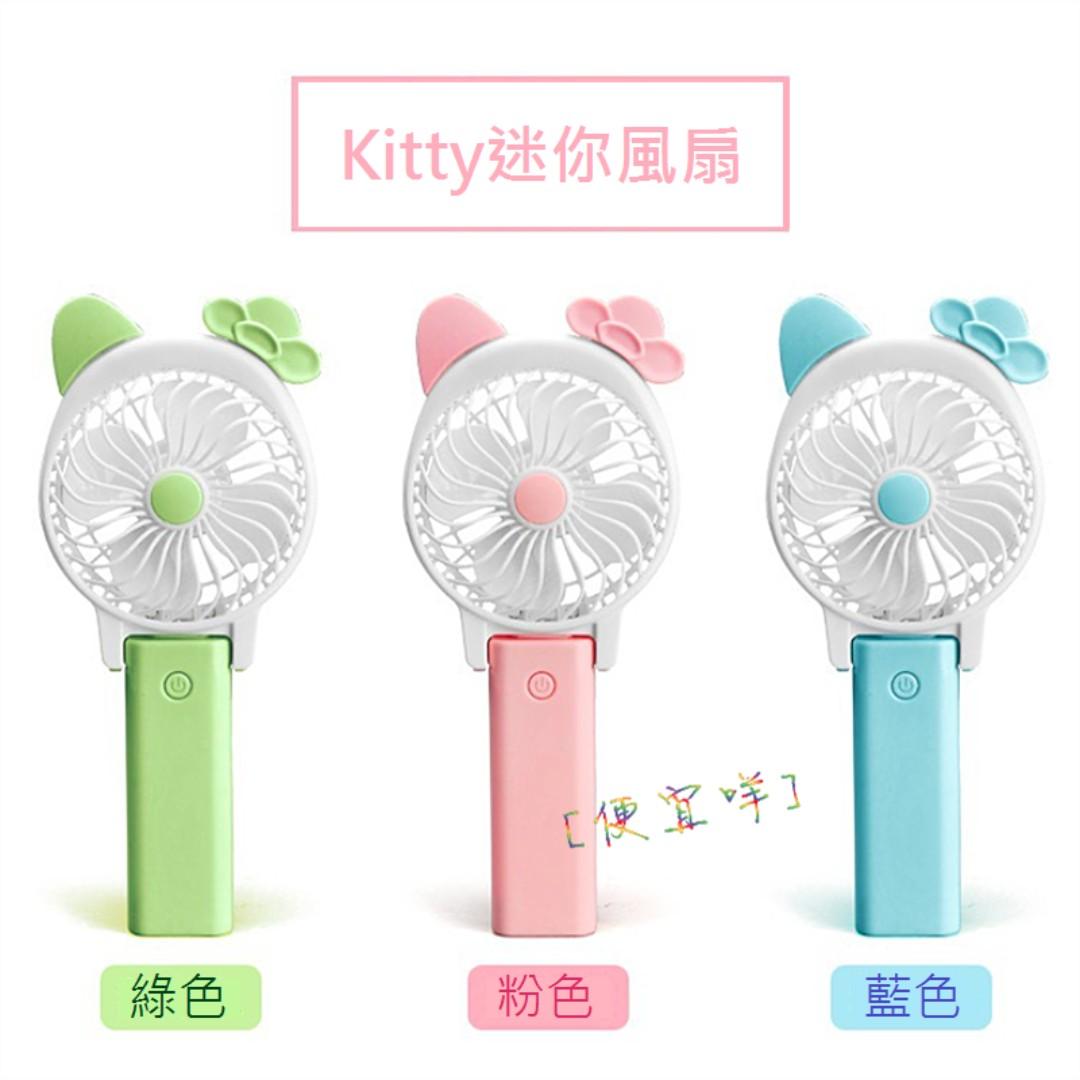 [便宜咩]Kitty凱蒂貓【可折疊迷你手持式電風扇】Q8KT可愛Q版卡通USB充電創意糖果色加強靜音小風扇