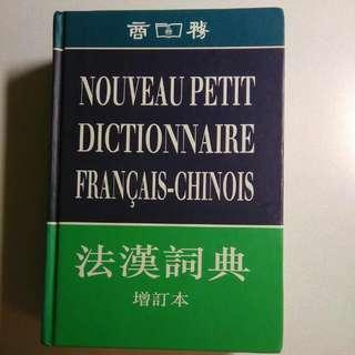 商務法漢詞典 (French-Chinese Dictionary)