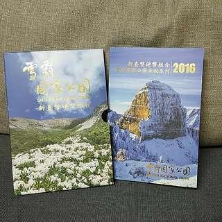2016年雪霸國家公園新臺幣硬幣組合套組