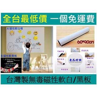 台灣製無毒磁性軟白/黑板 (獨家贈:白板筆or彩繪筆1支) 【一個免運費】