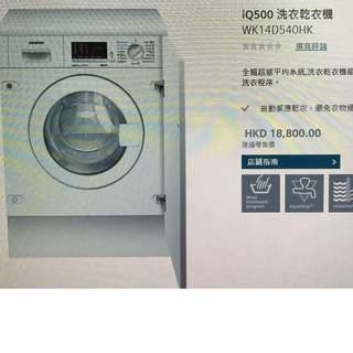 Siemens iQ500 Wash & Dry (Built-in) 洗衣干衣机