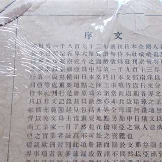 CHINESE POETRY OR STORY ? VINTAGE DOCUMENT - jp60