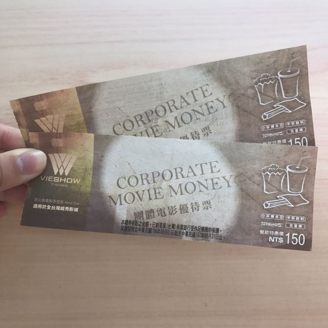 威秀電影票