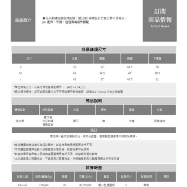 東京著衣【YOCO】優雅刺繡口袋褲裙-S