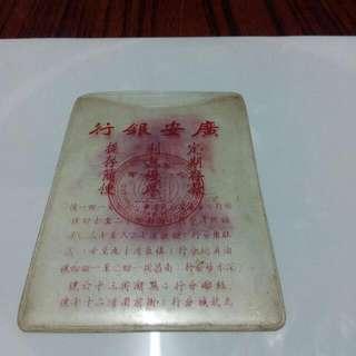 70年代 廣安銀行膠套