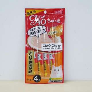 15% OFF: Ciao Churu Cat Treats (Chicken Fillet)