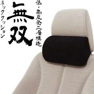(最新) 日本出品 , 無雙車用頸枕