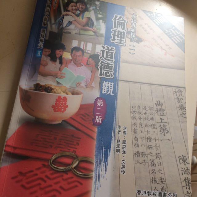 中文 倫理道德觀