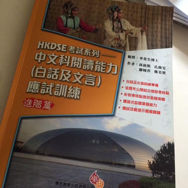 中文閱讀訓練 文言文和白話文