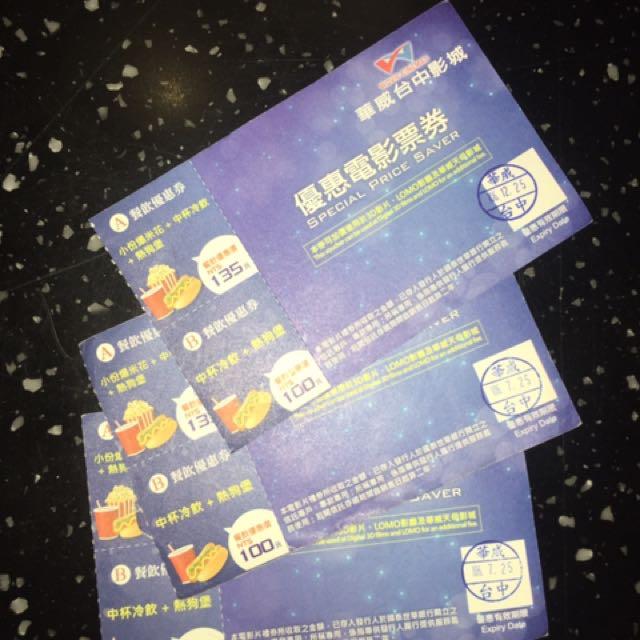 台中華威 電影票 一張200