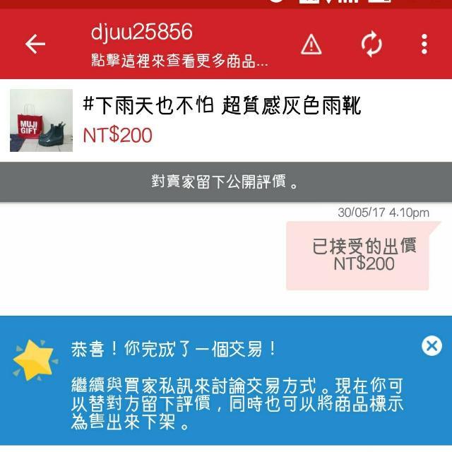 djuu25856→黑名單