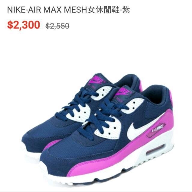 (再降價🎉)NIKE-AIR MAX MESH女休閒鞋-紫