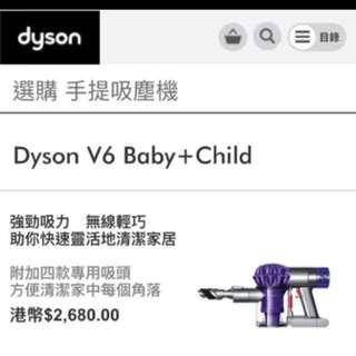 全新 行貨Dyson V6 Baby+child 有保養